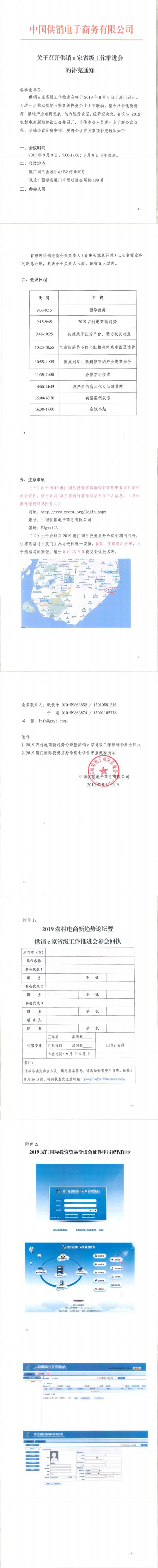 2019供销e家省级工作推进会 补充通知_0_副本.png